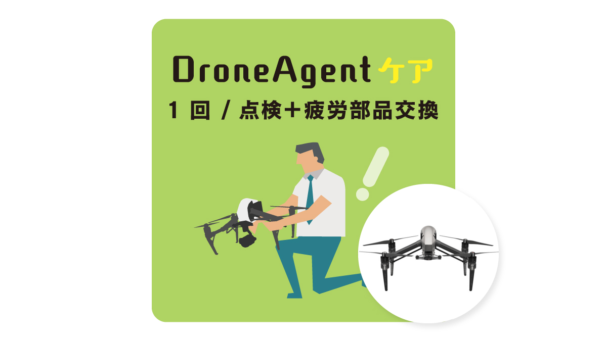 【DroneAgentケア】点検+ 疲労部品交換|Inspire2商品イメージ画像01
