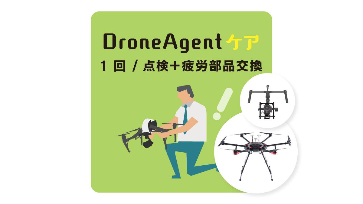 【DroneAgentケア】点検+ 疲労部品交換|Matrice600  Pro  +  Ronin MX商品イメージ画像01
