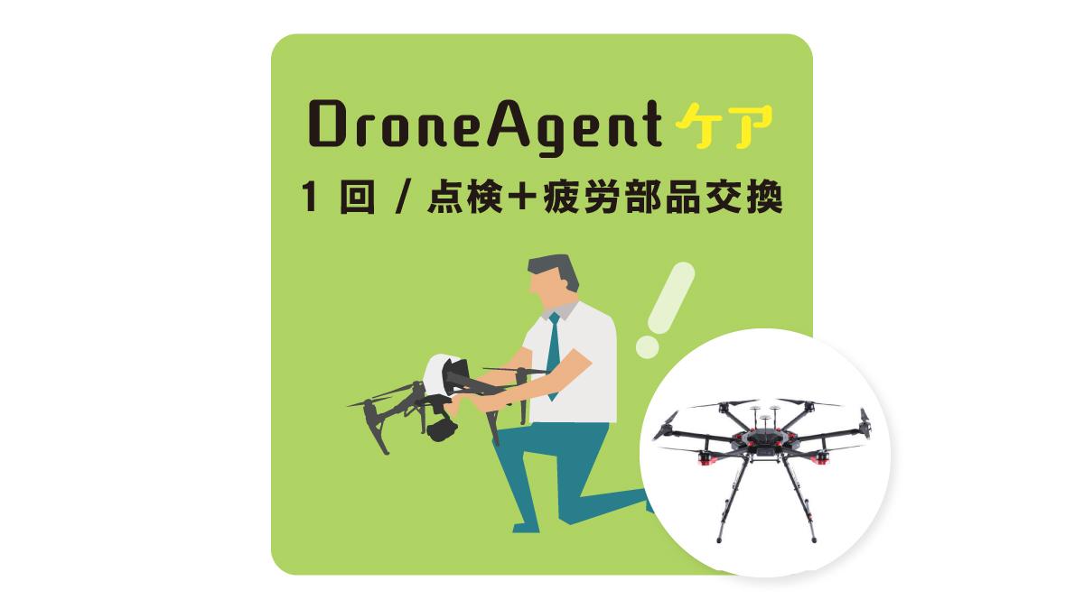 【DroneAgentケア】点検+ 疲労部品交換|Matrice600  Pro商品イメージ画像01