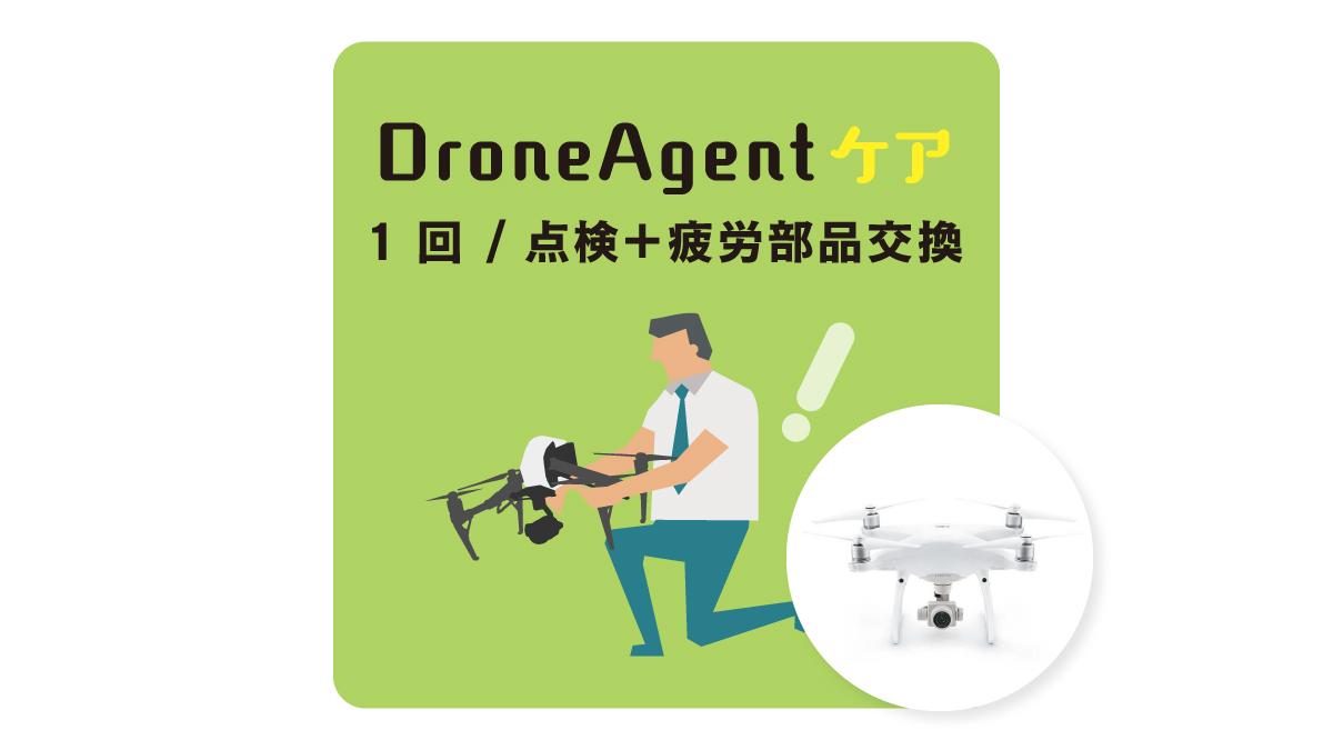 【DroneAgentケア】点検+ 疲労部品交換 Phantom4 Adv/Pro商品イメージ画像01