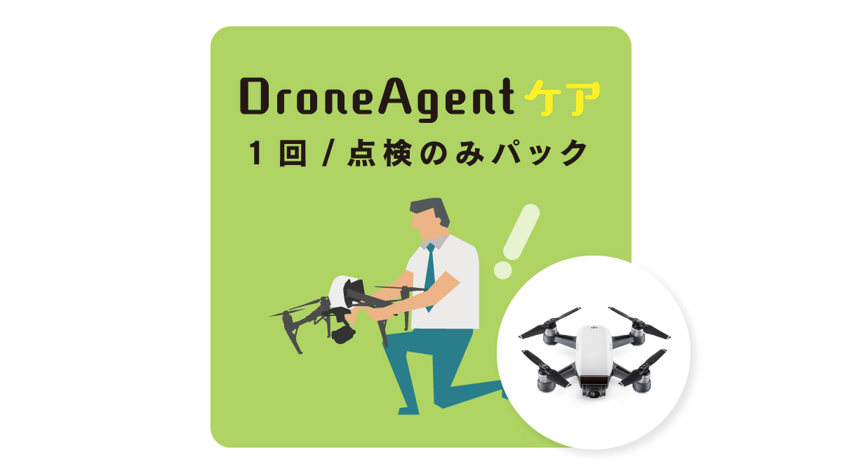 【DroneAgentケア】点検のみパック|Spark商品イメージ画像01