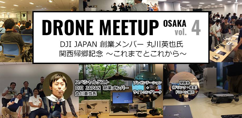 Drone Meetup OSAKA Vol.4 が5月24日に開催!