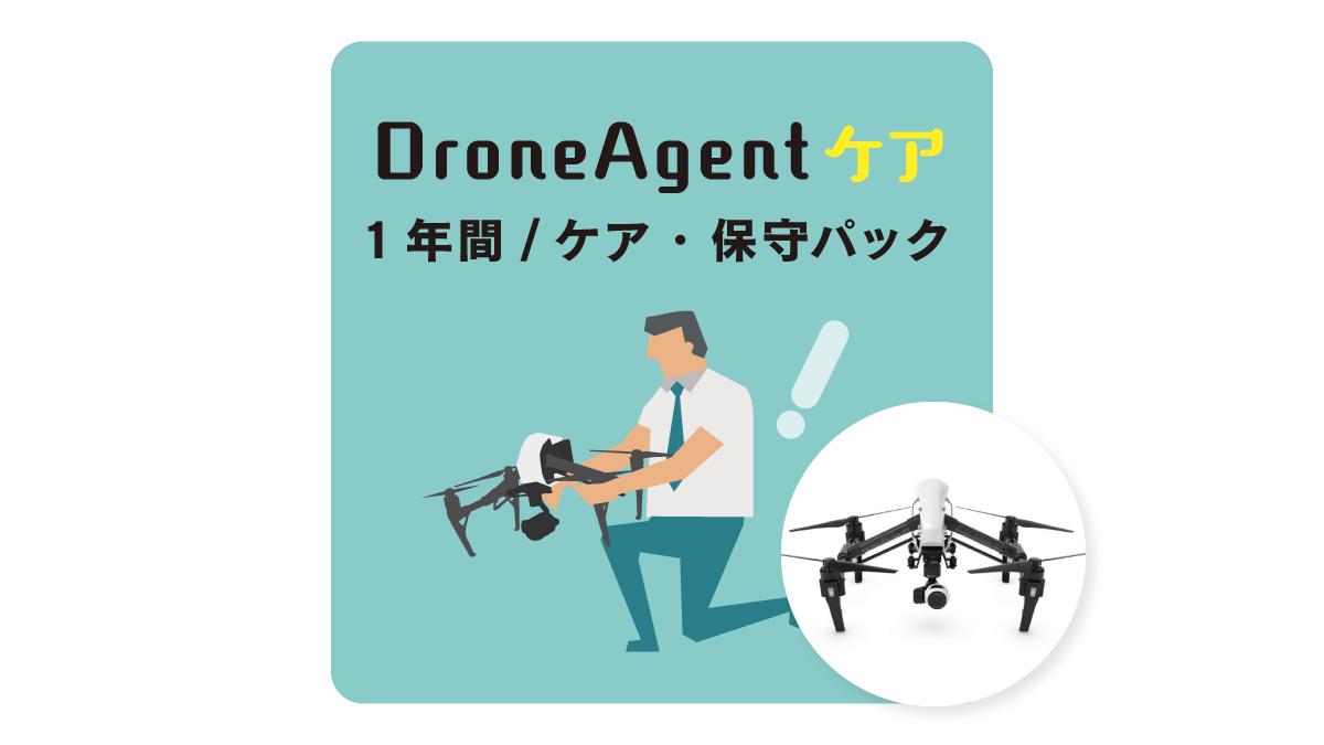 【DroneAgentケア】DroneAgentケア|Inspire1  V2.0商品イメージ画像01