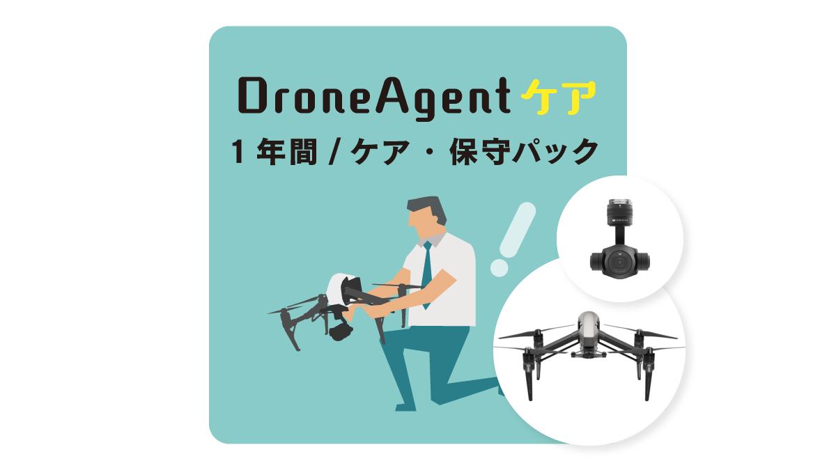 【DroneAgentケア】DroneAgentケア|Inspire2  +  X4S商品イメージ画像01