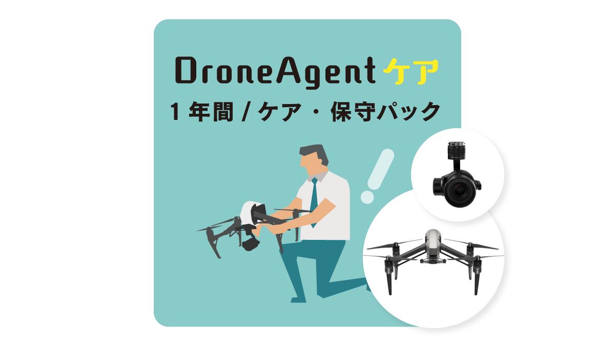 【DroneAgentケア】DroneAgentケア|Inspire2  +  X5S商品イメージ画像01