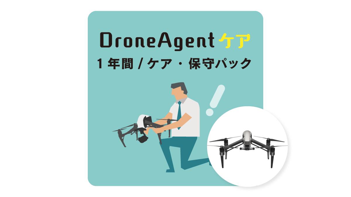 【DroneAgentケア】DroneAgentケア|Inspire2商品イメージ画像01