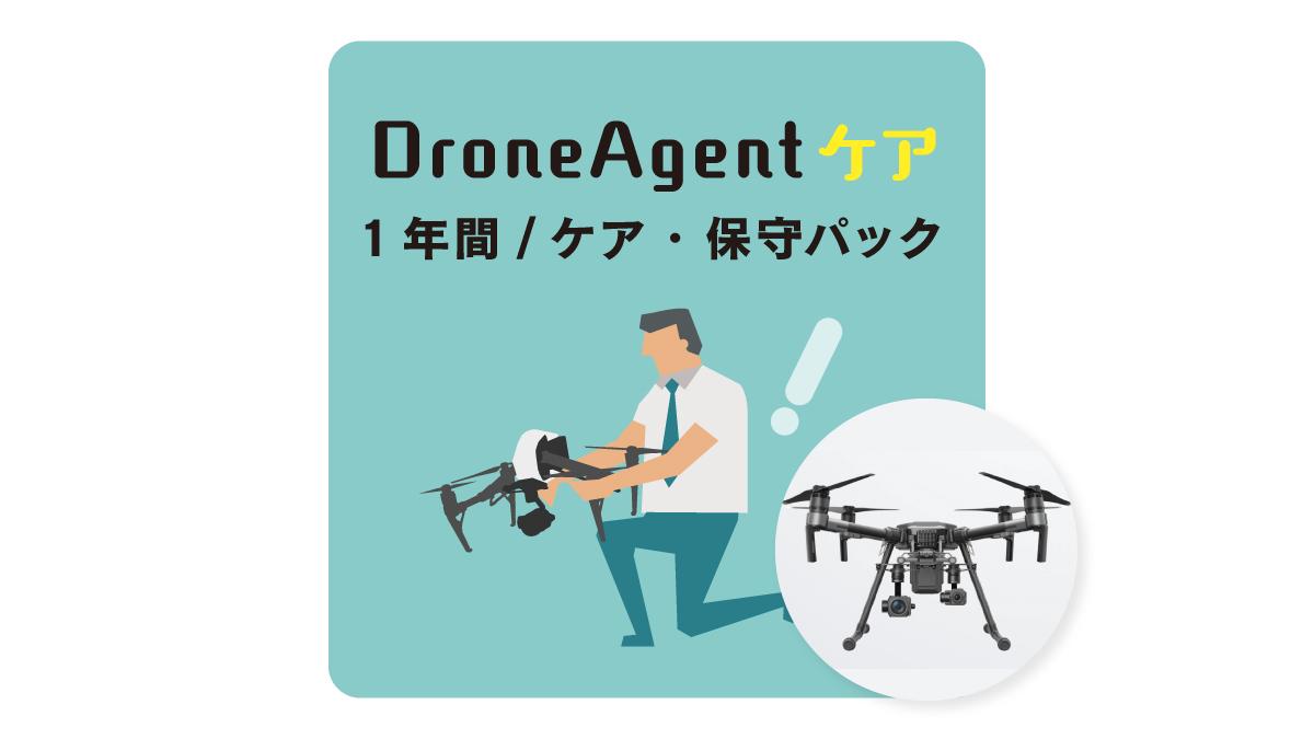 【DroneAgentケア】DroneAgentケア|Matrice210商品イメージ画像01