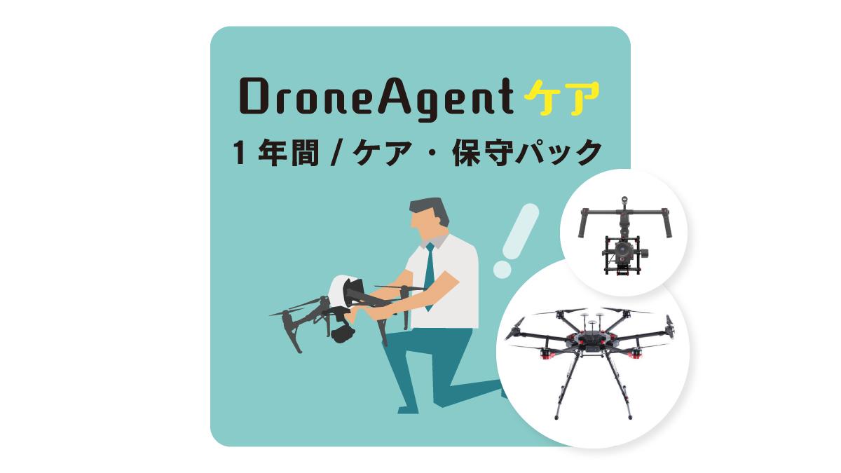 【DroneAgentケア】DroneAgentケア Matrice600  Pro  +  Ronin MX商品イメージ画像01