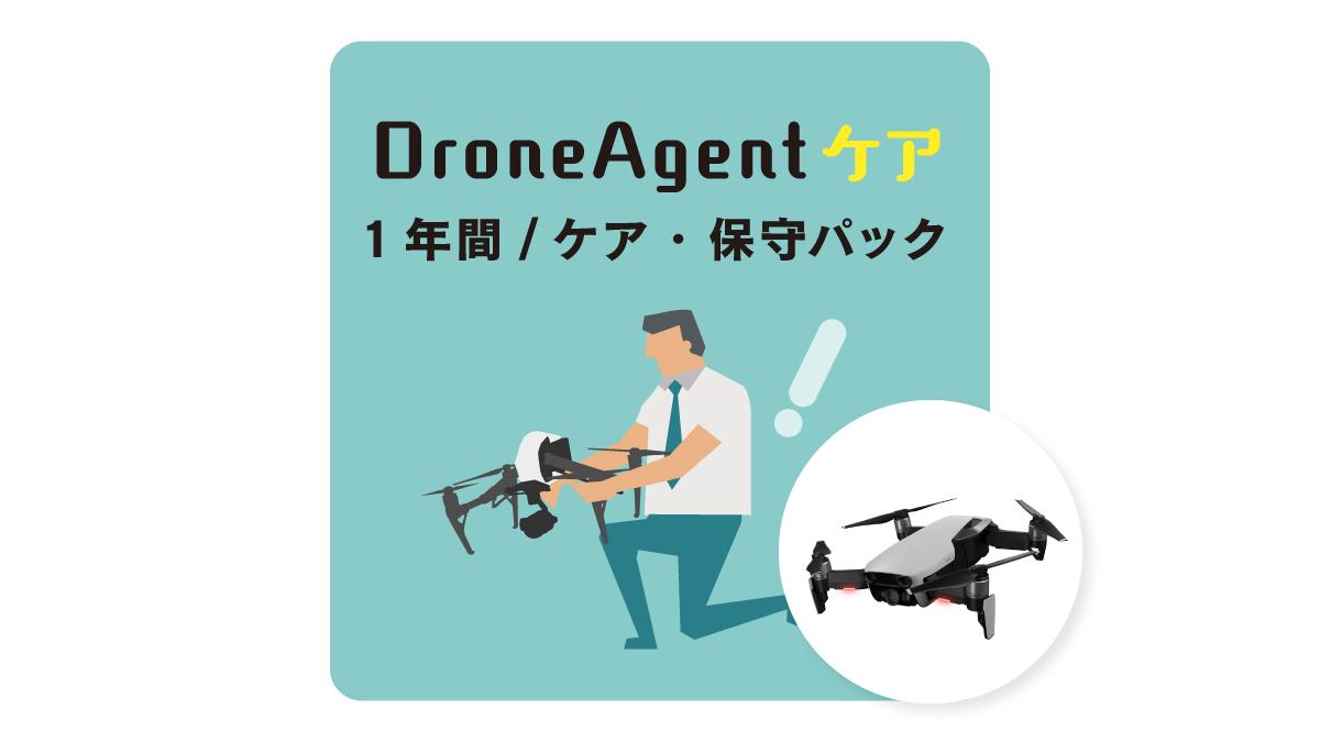 【DroneAgentケア】DroneAgentケア|Mavic AIR商品イメージ画像01