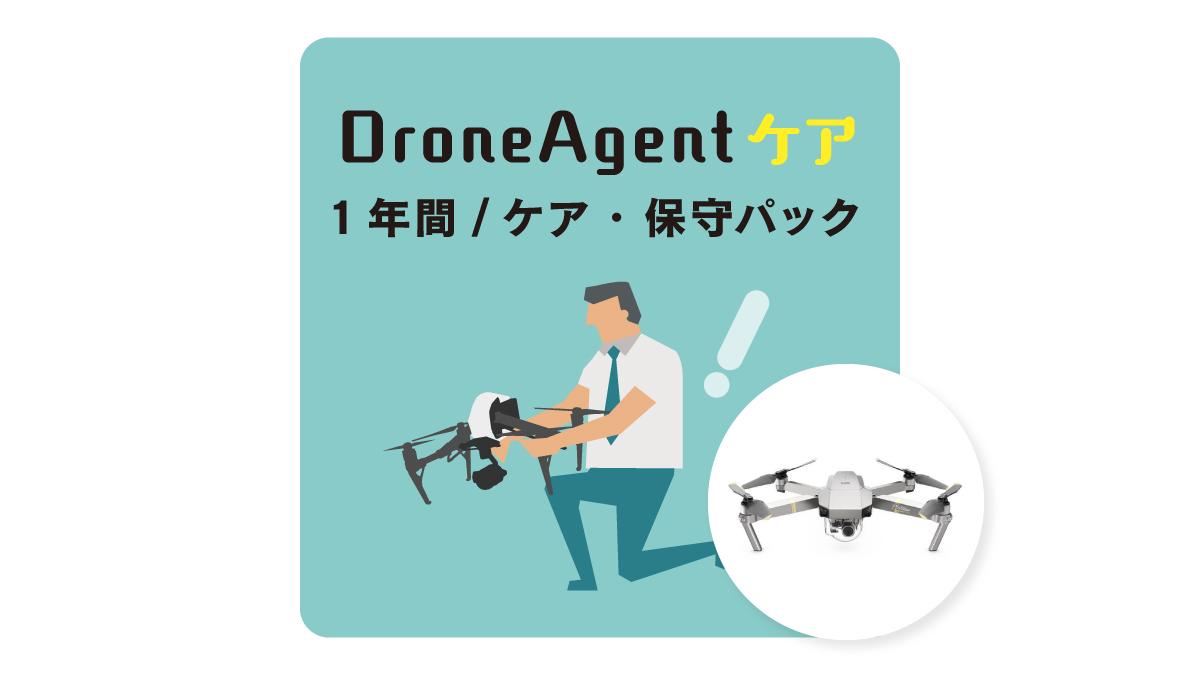 【DroneAgentケア】DroneAgentケア Mavic Pro Platinum商品イメージ画像01