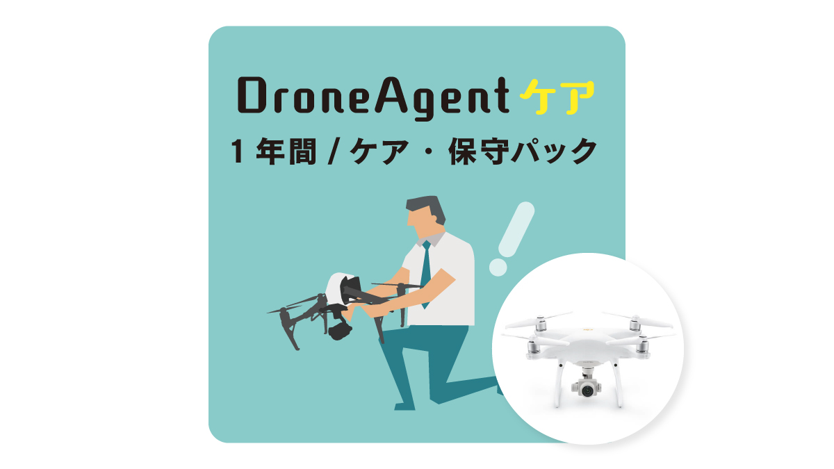 【DroneAgentケア】DroneAgentケア|PHANTOM4 PRO V2.0商品イメージ画像01