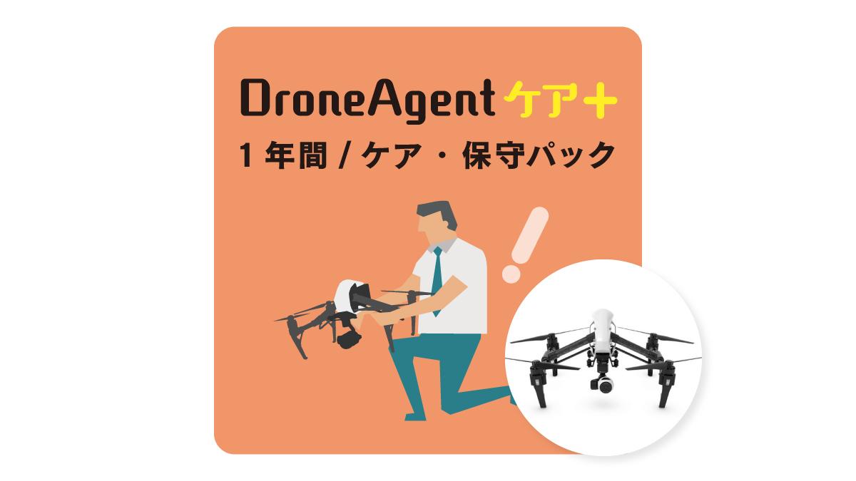 【DroneAgentケア】DroneAgentケアプラス|Inspire1  V2.0商品イメージ画像01