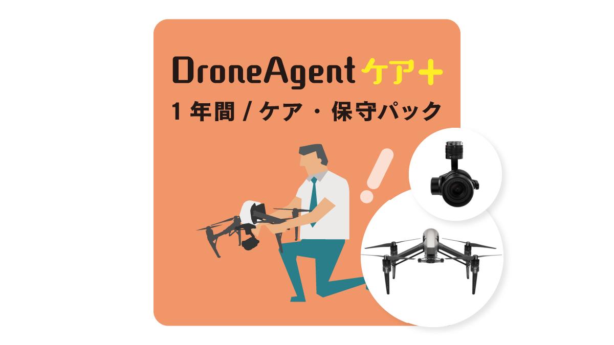 【DroneAgentケア】DroneAgentケアプラス|Inspire2  +  X5S商品イメージ画像01