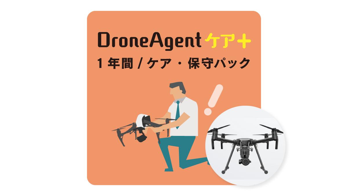 【DroneAgentケア】DroneAgentケアプラス|Matrice200商品イメージ画像01