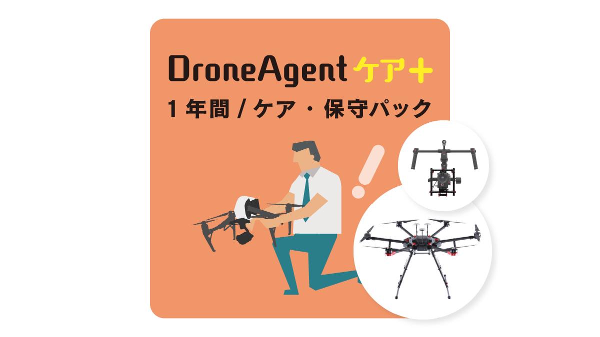 【DroneAgentケア】DroneAgentケアプラス|Matrice600  Pro  +  Ronin MX商品イメージ画像01