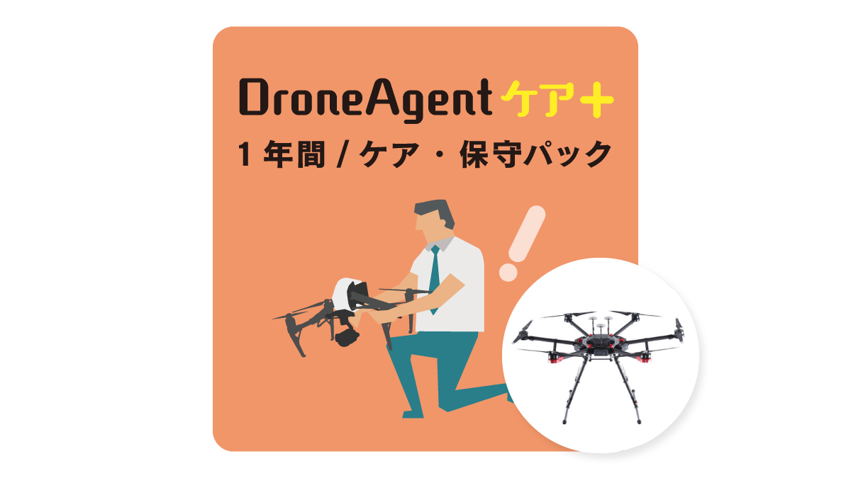 【DroneAgentケア】DroneAgentケアプラス|Matrice600  Pro商品イメージ画像01