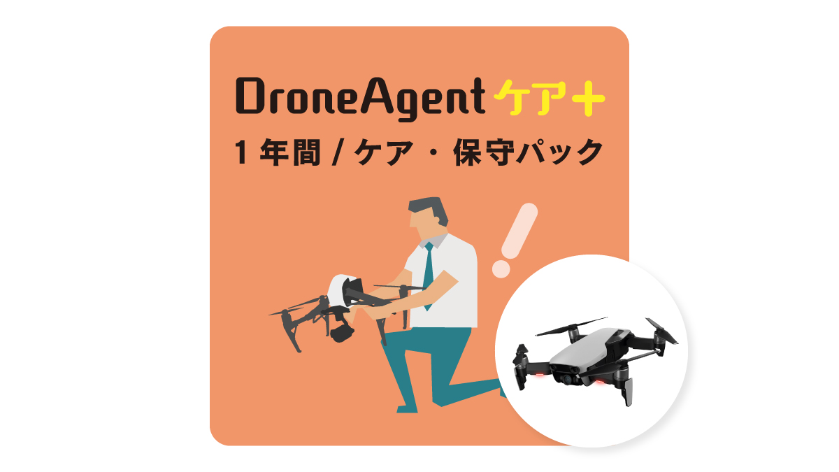 【DroneAgentケア】DroneAgentケアプラス Mavic AIR商品イメージ画像01