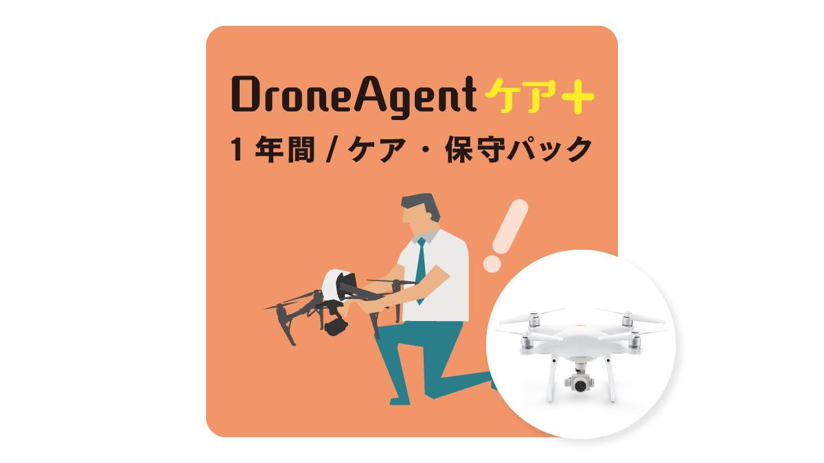 【DroneAgentケア】DroneAgentケアプラス|Phantom 4 Pro V2.0商品イメージ画像01
