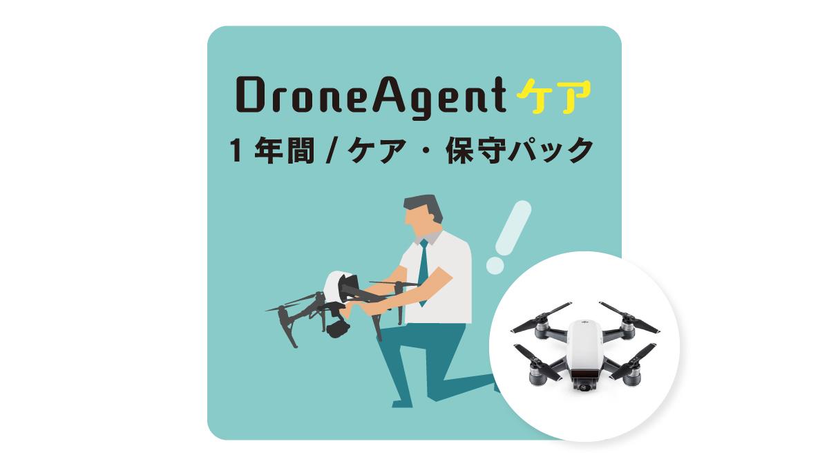 【DroneAgentケア】DroneAgentケア|Spark商品イメージ画像01