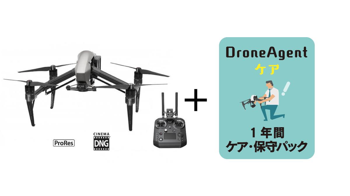 Inspire2 RAW + Cendence -〈 DroneAgentケア 〉ケア・保守パック商品イメージ画像01