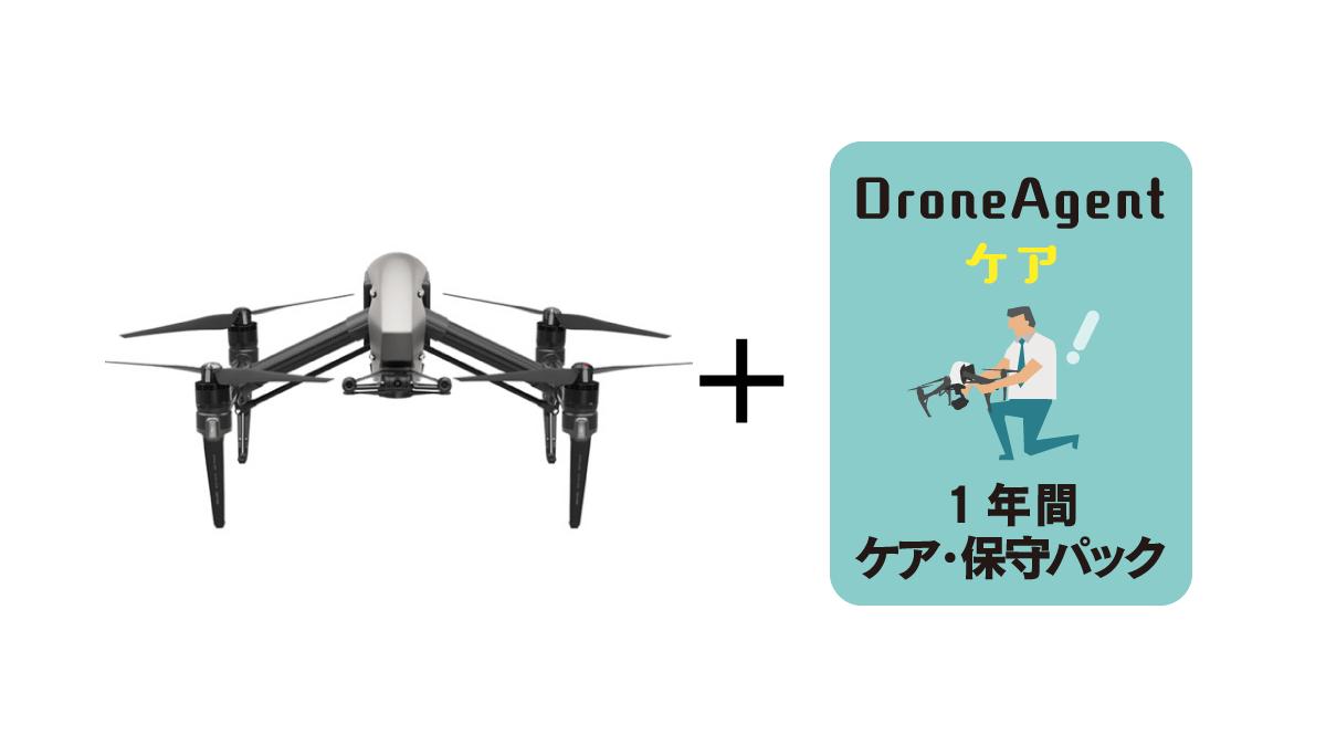 Inspire2 ProRes -〈 DroneAgentケア 〉ケア・保守パック商品イメージ画像01