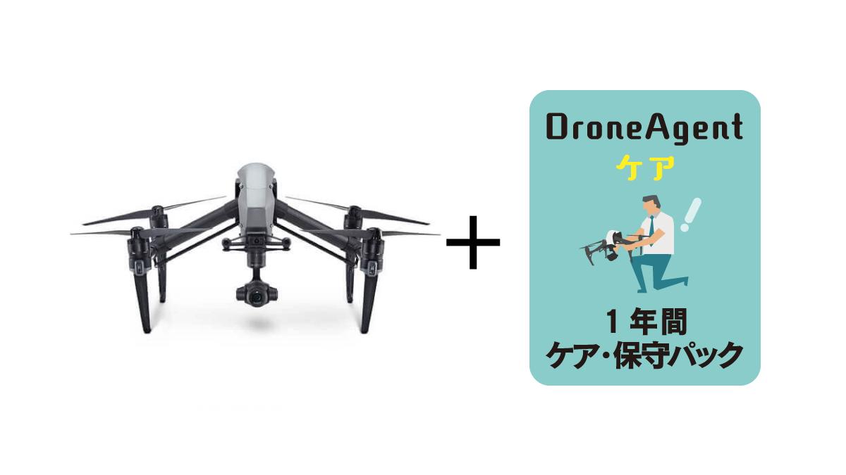 Inspire2 Standard Combo -〈 DroneAgentケア 〉ケア・保守パック商品イメージ画像