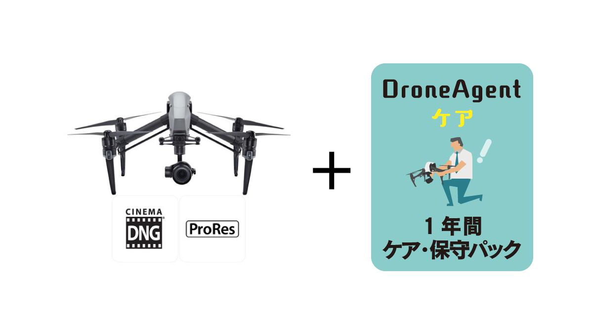 Inspire2 Premium Combo -〈 DroneAgentケア 〉ケア・保守パック商品イメージ画像