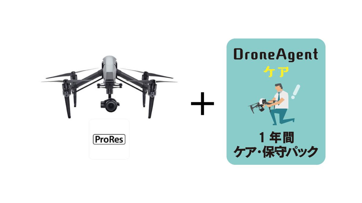 Inspire2 Professional Combo -〈 DroneAgentケア 〉ケア・保守パック商品イメージ画像