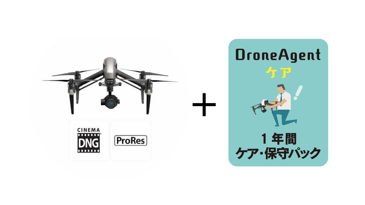Inspire2 Cinema Premium Combo -〈 DroneAgentケア 〉ケア・保守パック商品イメージ画像
