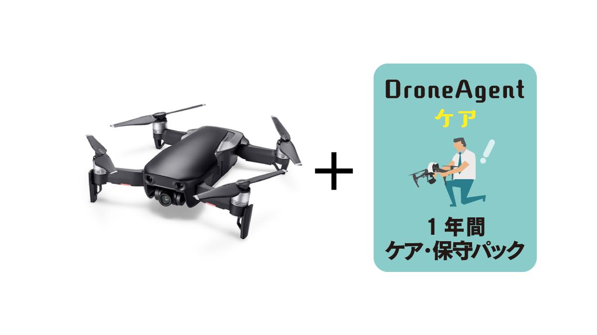 Mavic Air ( オニキスブラック ) &#038; < DroneAgentケア > 1年間の保守セット商品イメージ画像