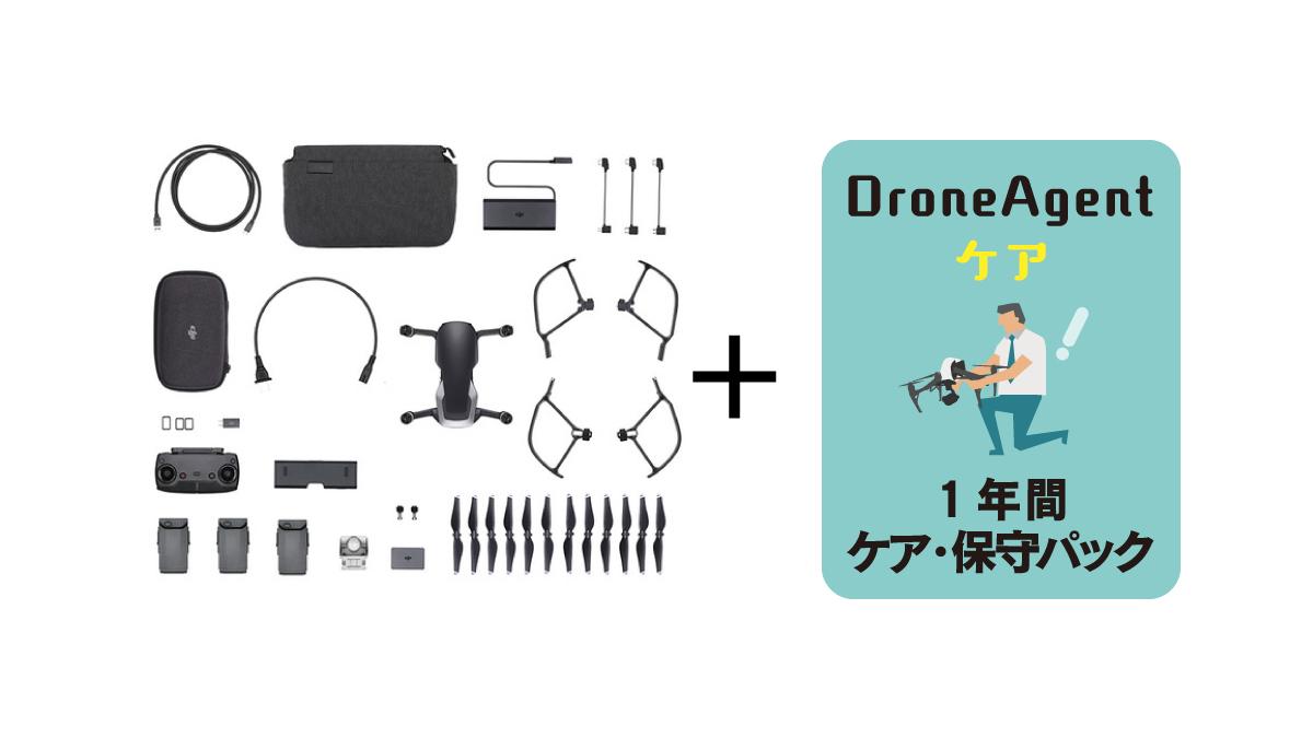 Mavic Air Fly More コンボ ( オニキスブラック ) &#038; < DroneAgentケア > 1年間の保守セット商品イメージ画像