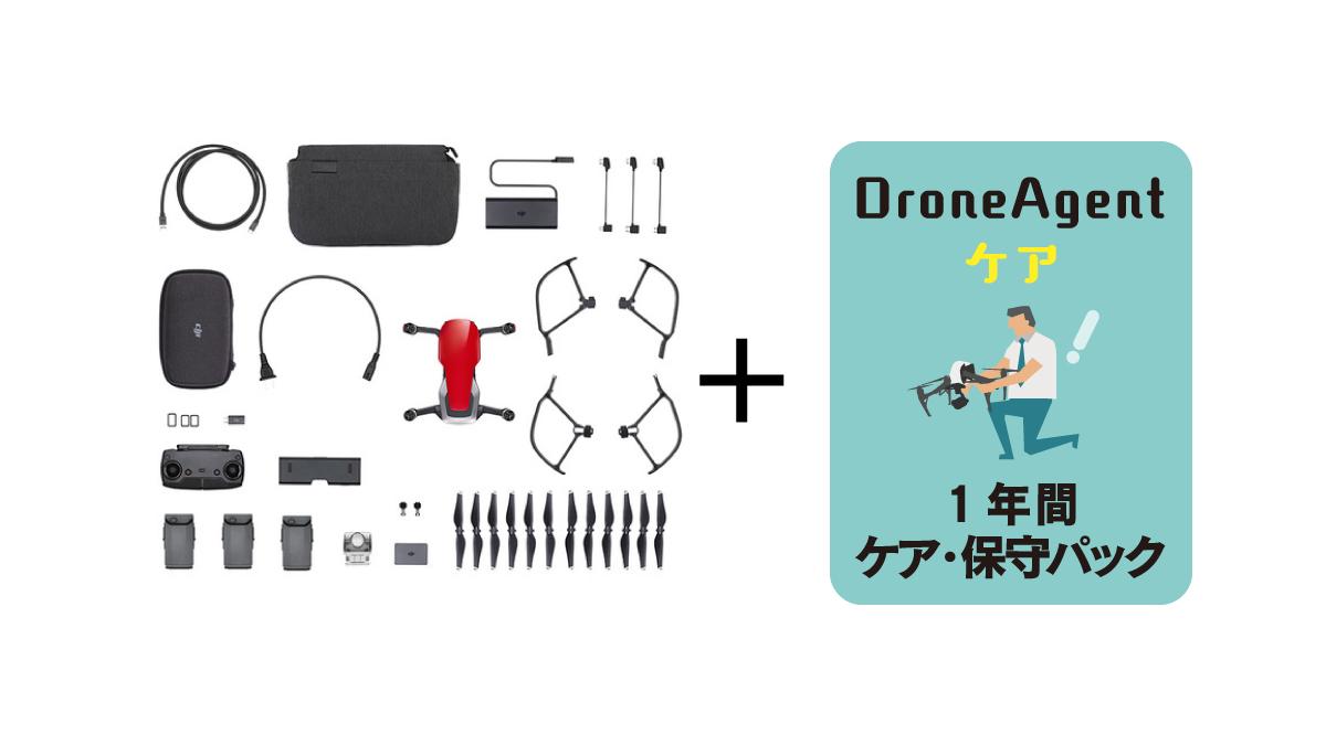 Mavic Air Fly More コンボ ( フレイムレッド ) &#038; < DroneAgentケア > 1年間の保守セット商品イメージ画像