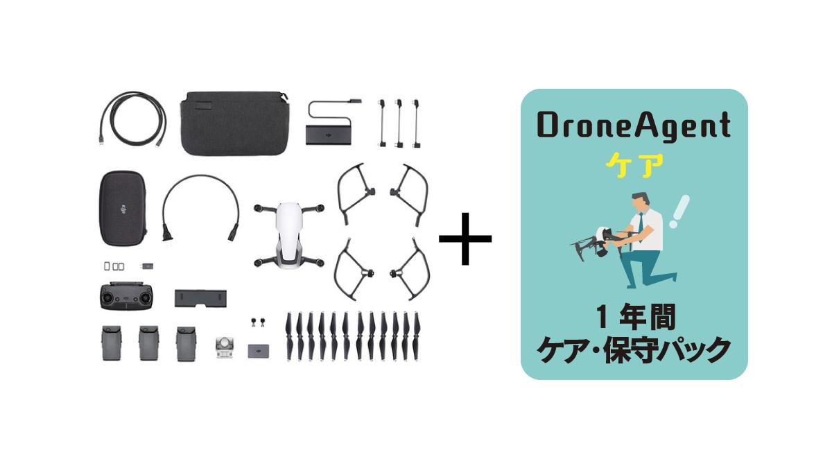 Mavic Air Fly More コンボ ( アークティックホワイト ) & < DroneAgentケア > 1年間の保守セット商品イメージ画像
