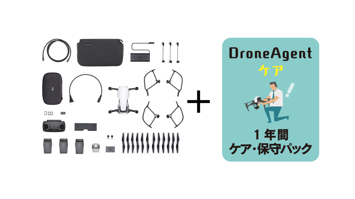 Mavic Air Fly More コンボ ( アークティックホワイト ) &#038; < DroneAgentケア > 1年間の保守セットの画像