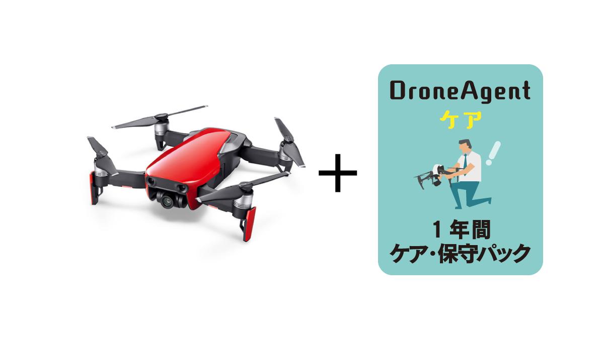 Mavic Air ( フレイムレッド ) &#038; < DroneAgentケア > 1年間の保守セット商品イメージ画像