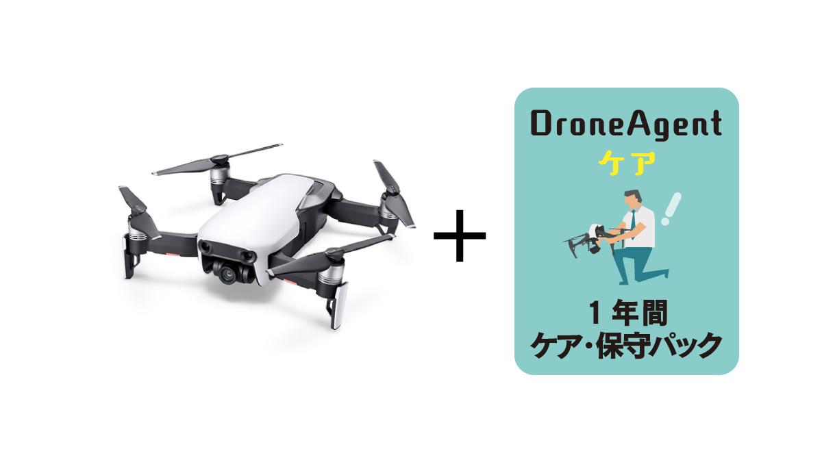 Mavic Air ( アークティックホワイト ) &#038; < DroneAgentケア > 1年間の保守セット商品イメージ画像