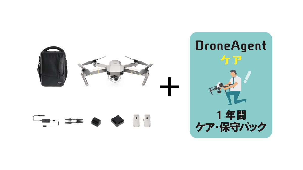 Mavic Pro Platinum Fly More コンボ &#038; < DroneAgentケア > 1年間の保守セット商品イメージ画像