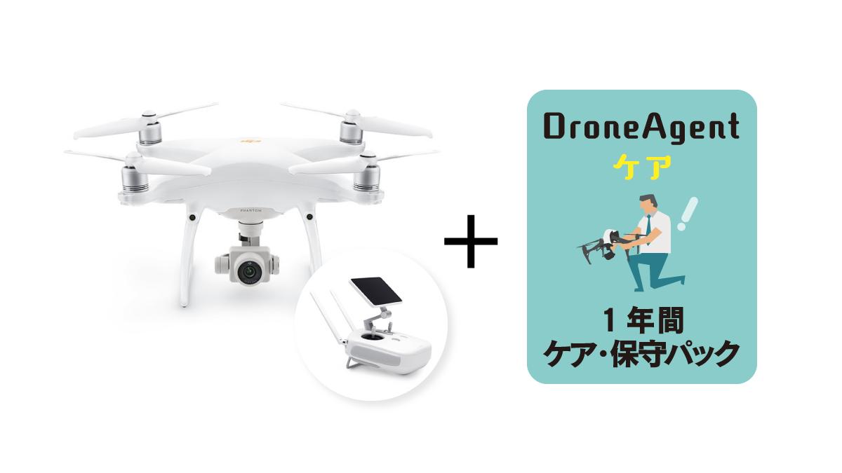 Phantom 4 Pro+ V2.0 ( ディスプレイ一体型送信機 )  -〈 DroneAgentケア 〉ケア・保守パックの画像