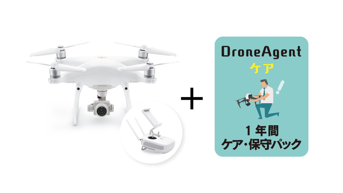 Phantom 4 Pro V2.0  -〈 DroneAgentケア 〉ケア・保守パック商品イメージ画像