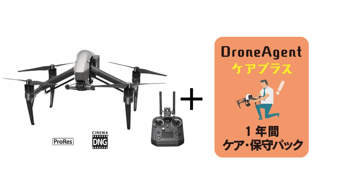 Inspire2 RAW + Cendence -〈 DroneAgentケアプラス 〉ケア・保守パック商品イメージ画像01