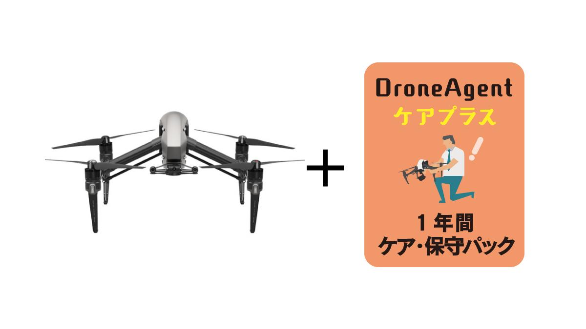 Inspire2 ProRes -〈 DroneAgentケアプラス 〉ケア・保守パック商品イメージ画像01