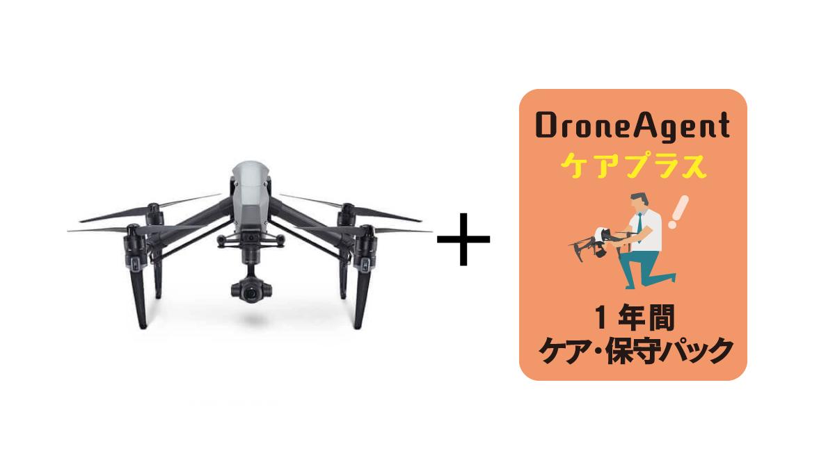 Inspire2 Standard Combo -〈 DroneAgentケアプラス 〉ケア・保守パック商品イメージ画像