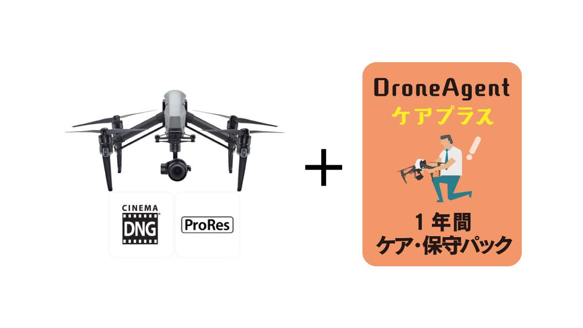 Inspire2 Premium Combo -〈 DroneAgentケアプラス 〉ケア・保守パック商品イメージ画像