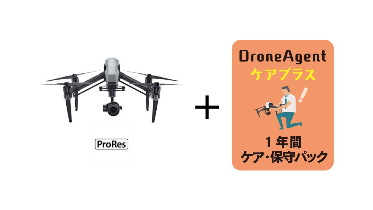 Inspire2 Professional Combo -〈 DroneAgentケアプラス 〉ケア・保守パック商品イメージ画像