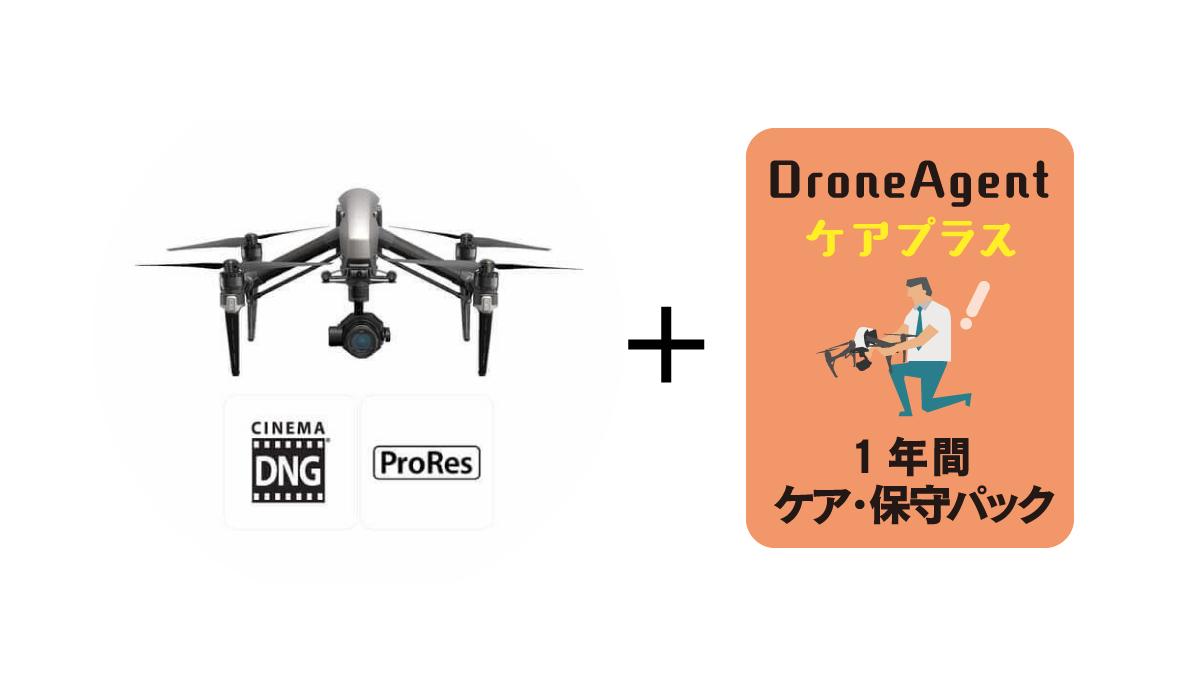 Inspire2 Cinema Premium Combo -〈 DroneAgentケアプラス 〉ケア・保守パック商品イメージ画像01