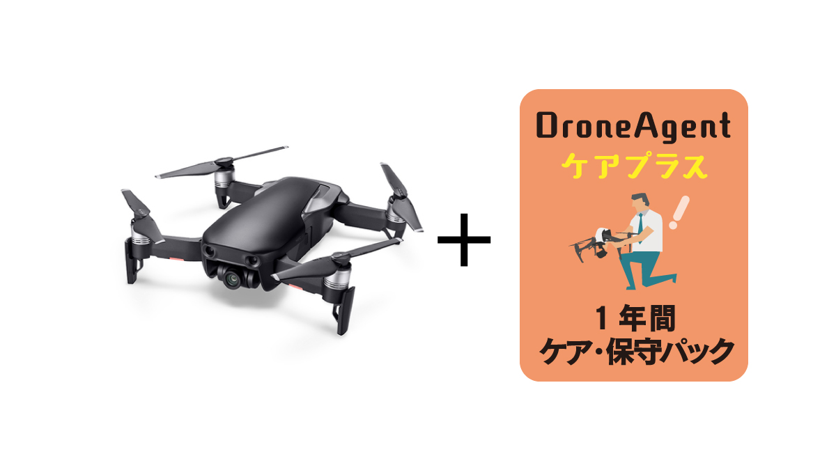 Mavic Air ( オニキスブラック ) &#038; < DroneAgentケアプラス > 1年間の保守セット商品イメージ画像01