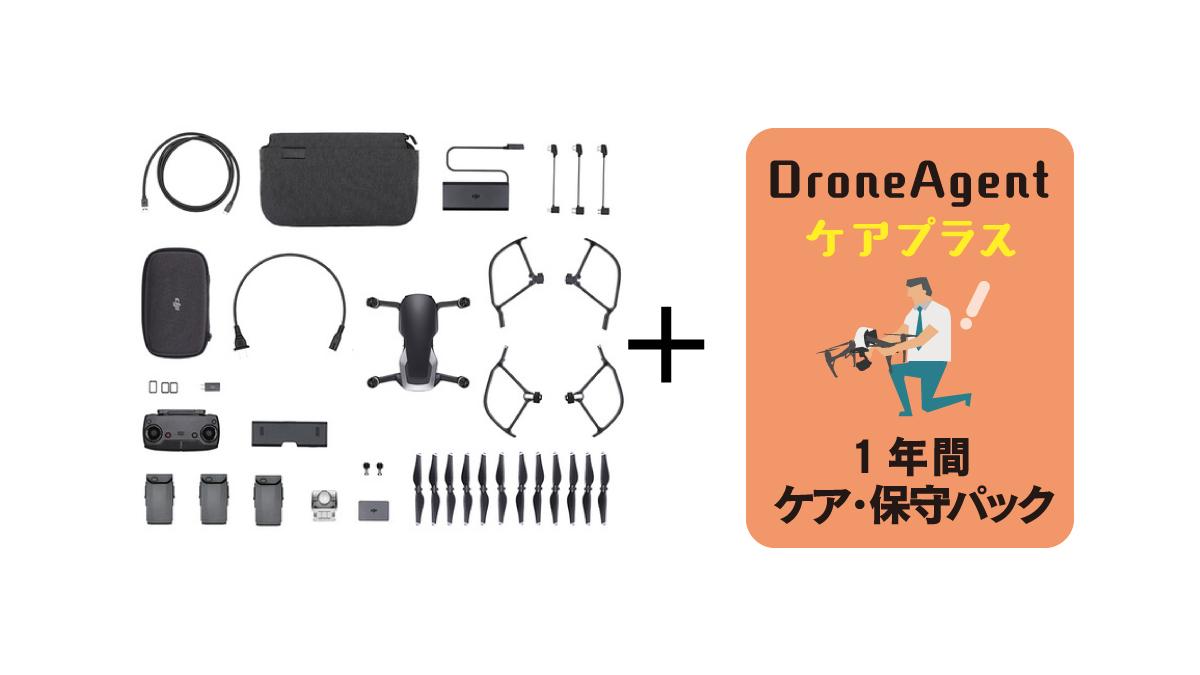 Mavic Air Fly More コンボ ( オニキスブラック ) &#038; < DroneAgentケアプラス > 1年間の保守セット商品イメージ画像