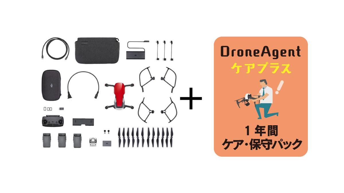Mavic Air Fly More コンボ ( フレイムレッド ) &#038; < DroneAgentケアプラス > 1年間の保守セット商品イメージ画像01