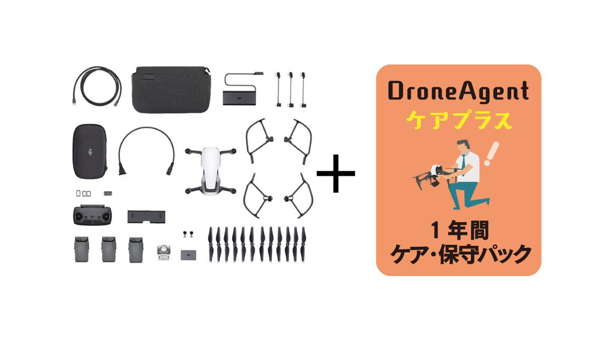 Mavic Air Fly More コンボ ( アークティックホワイト ) &#038; < DroneAgentケアプラス > 1年間の保守セット商品イメージ画像