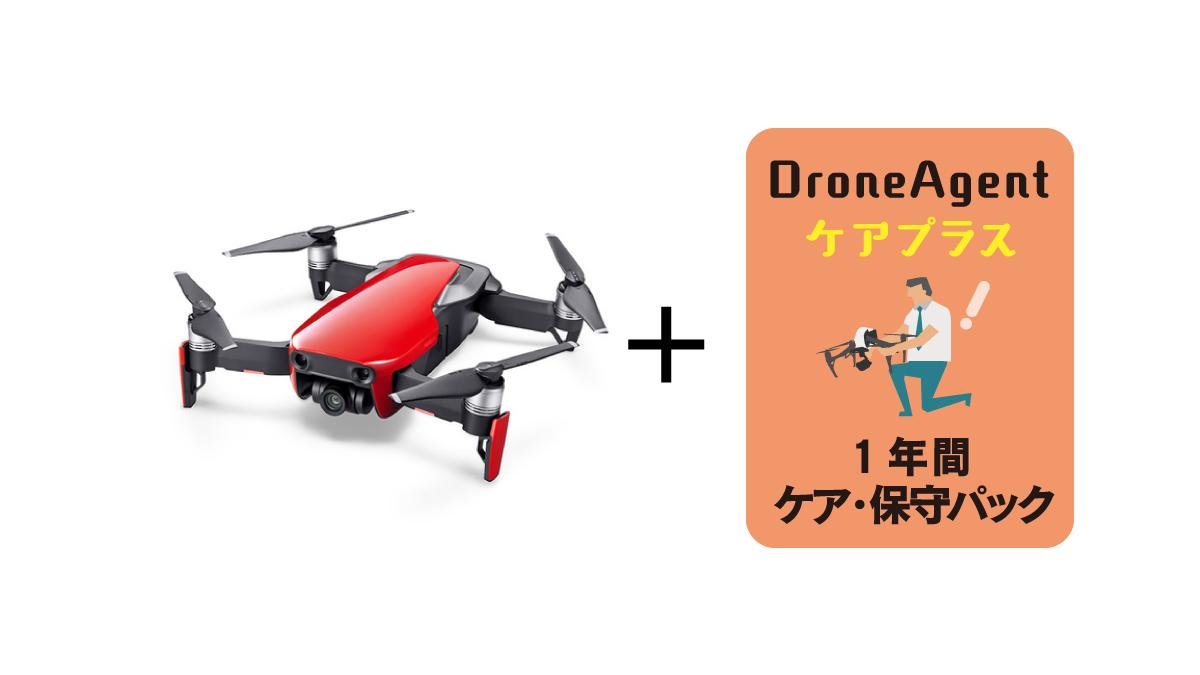 Mavic Air ( フレイムレッド ) &#038; < DroneAgentケアプラス > 1年間の保守セット商品イメージ画像